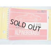 アルピーヌ A110 ファクトリーパーツマニュアル