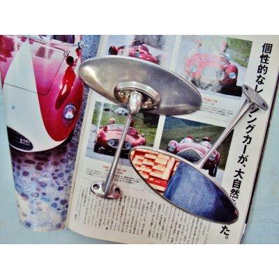 画像1: ジュリエッタ スパイダー&イタリア虫系 ダッシュボード・ミラー 1個